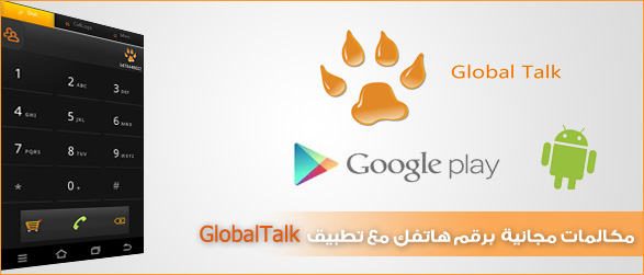 globaltalk for android