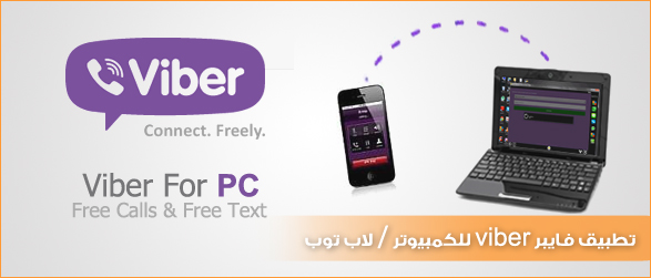 Viber app for Pc and Lap top