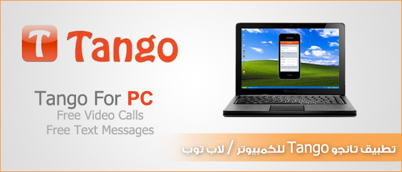 tango app for Pc and Lap Top