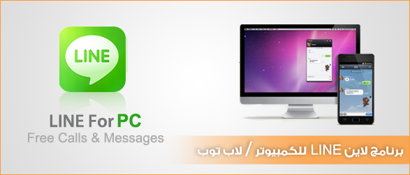 download line for pc and mac